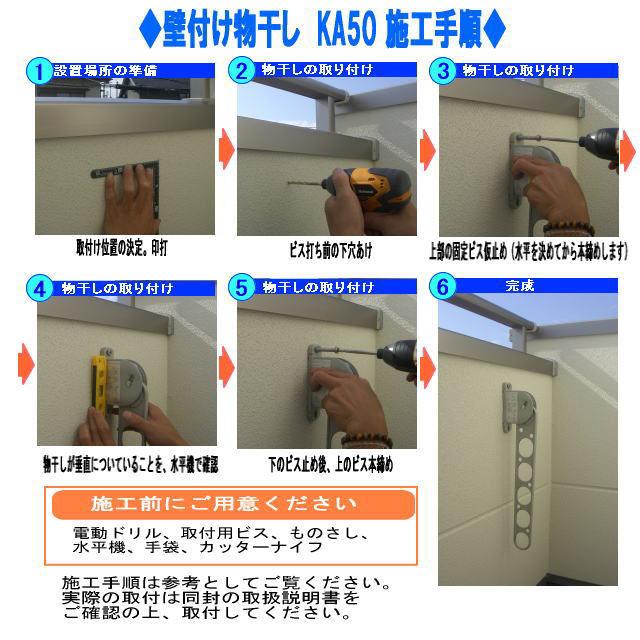 物干しKA50の取り付け方法