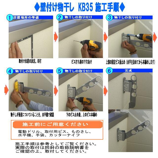 物干しKB35の取り付け方法